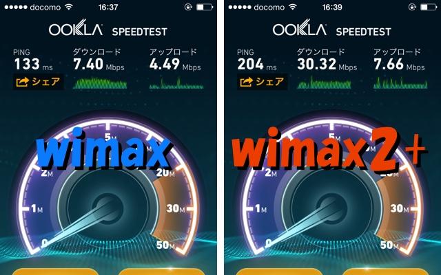実測wimax2