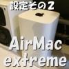 set2 airmac アイキャッチ