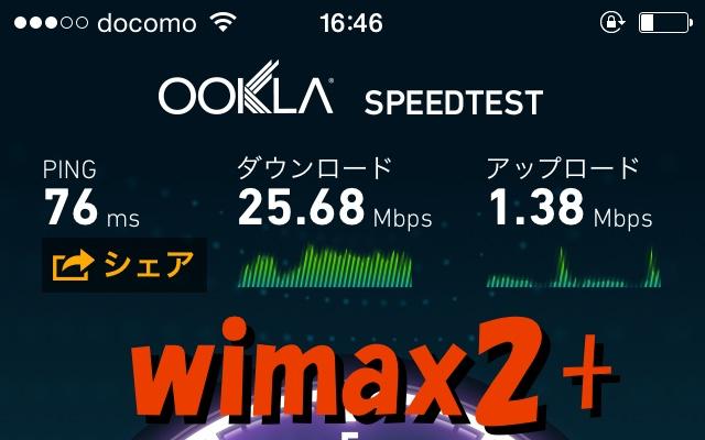 実測wimax5