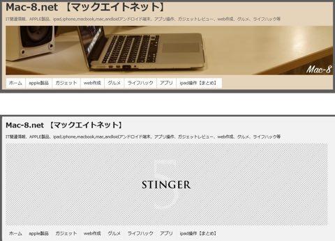 stinger5変更03
