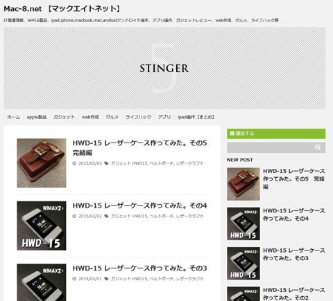 stinger5変更01