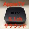 Apple TVで5.1chサラウンドを構築